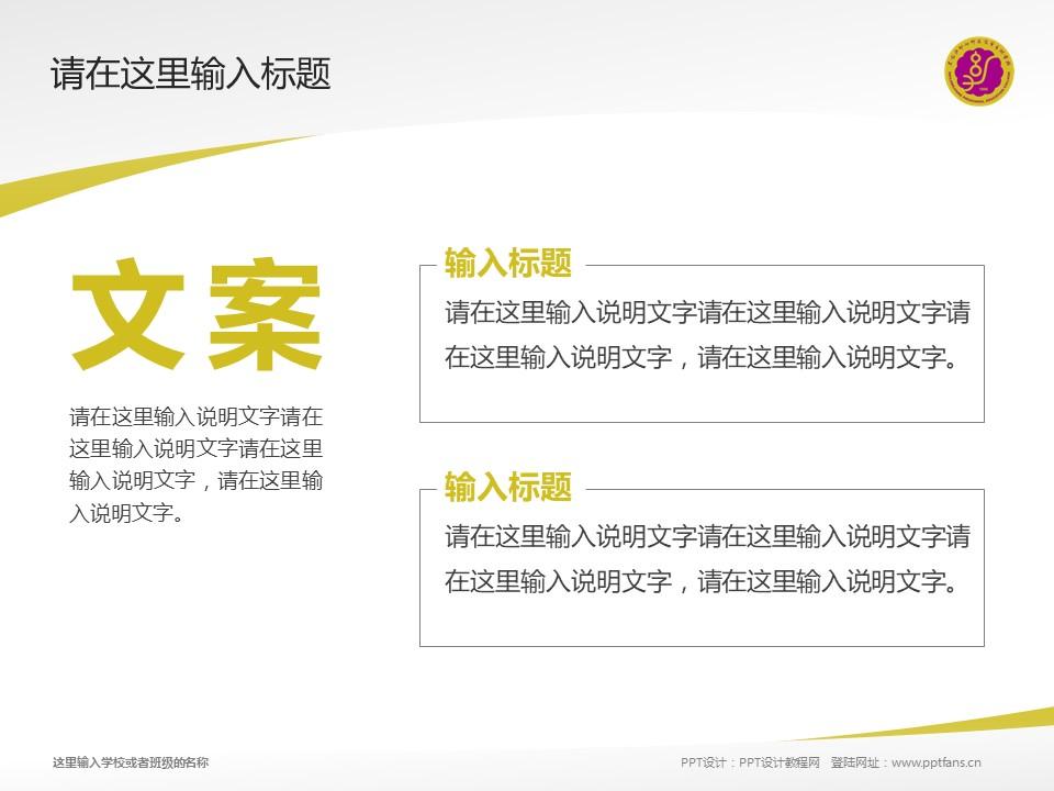 黑龙江幼儿师范高等专科学校PPT模板下载_幻灯片预览图16