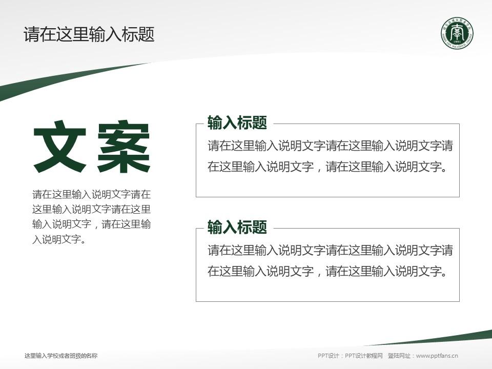 哈尔滨城市职业学院PPT模板下载_幻灯片预览图15