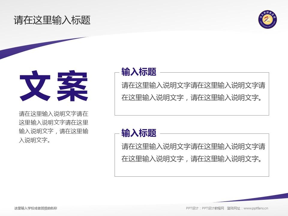 佳木斯职业学院PPT模板下载_幻灯片预览图15