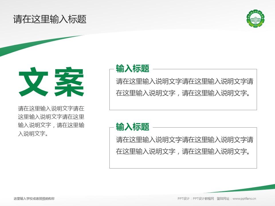 黑龙江农业工程职业学院PPT模板下载_幻灯片预览图16