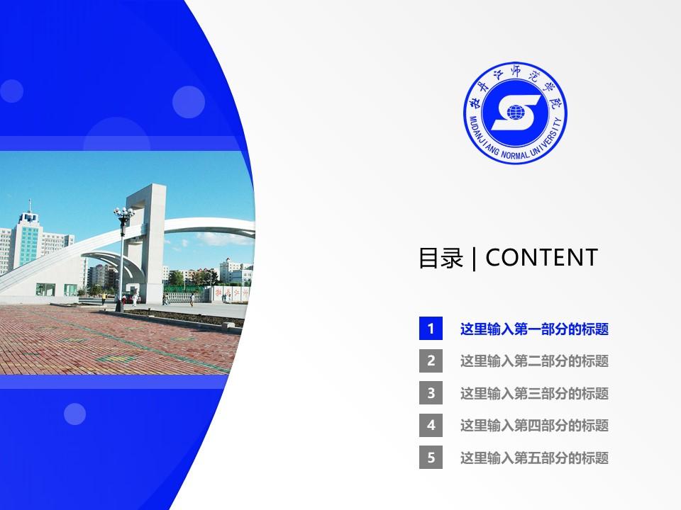 牡丹江师范学院PPT模板下载_幻灯片预览图2