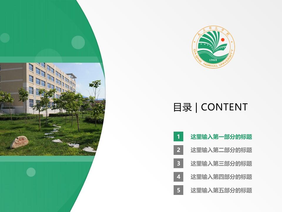 大庆师范学院PPT模板下载_幻灯片预览图2