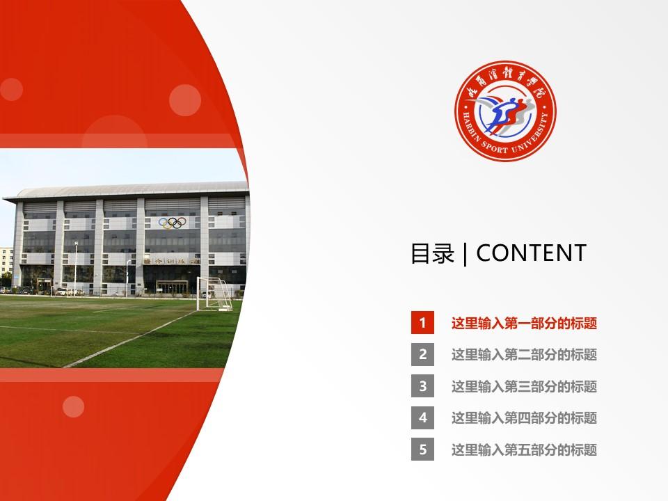 哈尔滨体育学院PPT模板下载_幻灯片预览图2