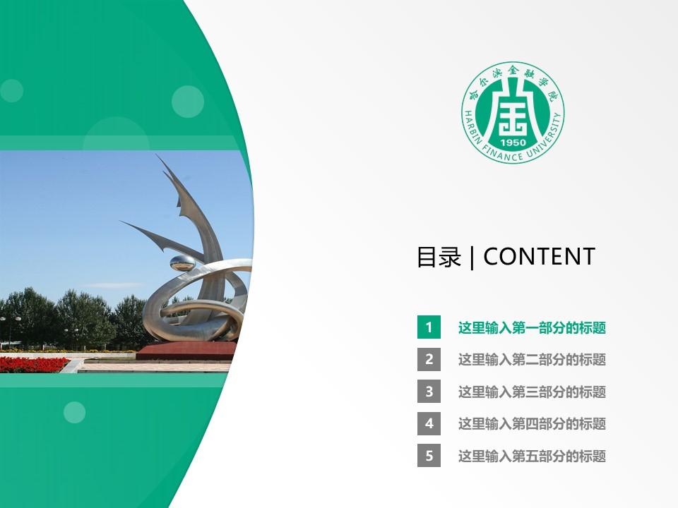 哈尔滨金融学院PPT模板下载_幻灯片预览图2