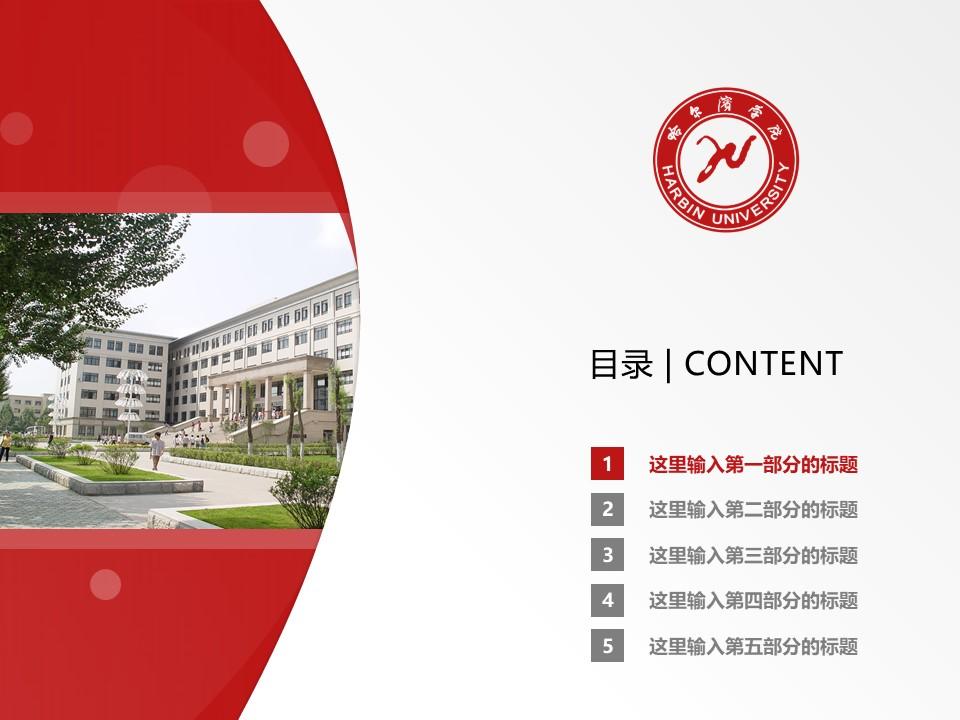 哈尔滨学院PPT模板下载_幻灯片预览图2