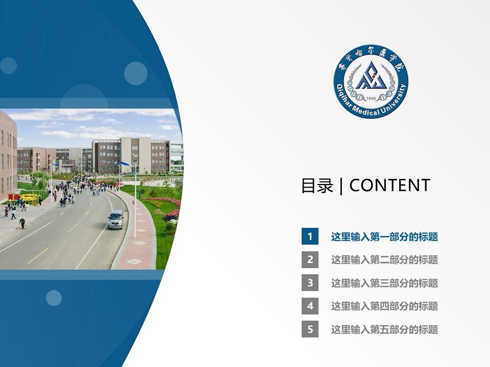 齐齐哈尔医学院PPT模板下载_幻灯片预览图2