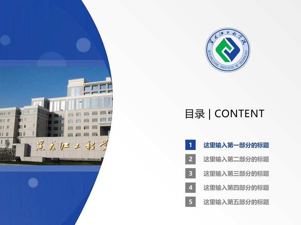 黑龙江工程学院PPT模板下载_幻灯片预览图2