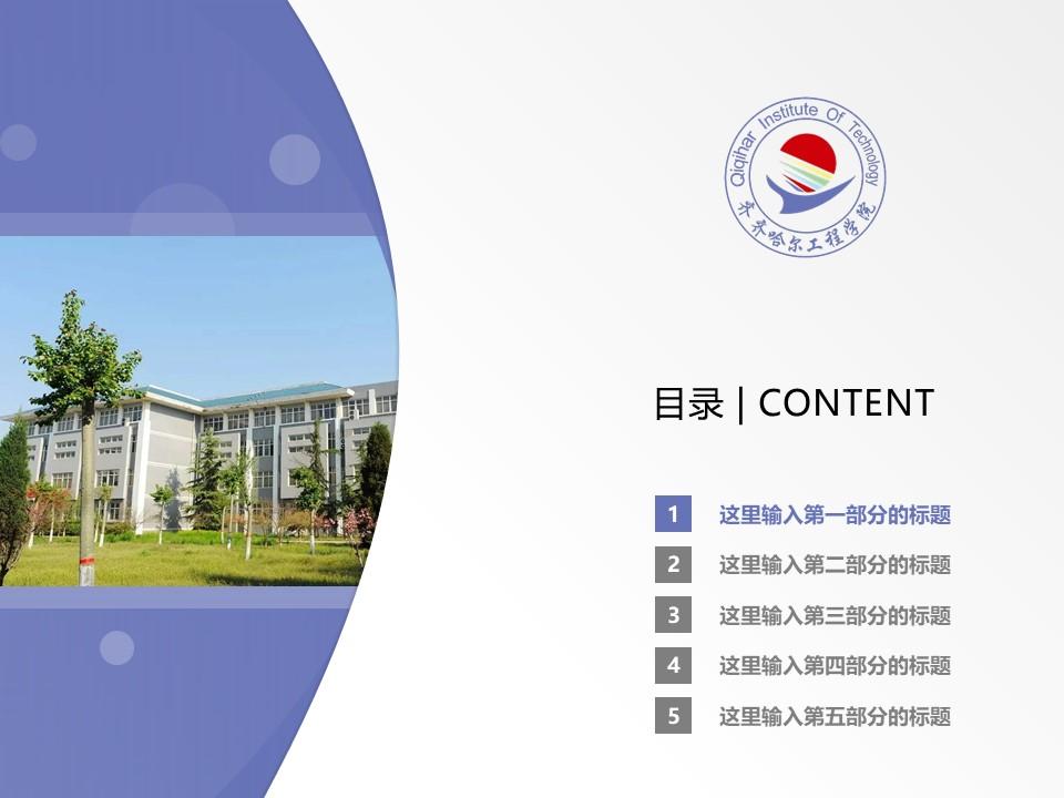齐齐哈尔工程学院PPT模板下载_幻灯片预览图2