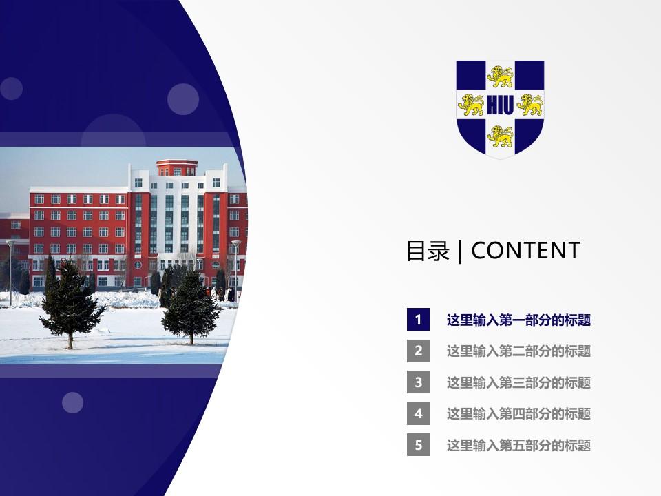 黑龙江外国语学院PPT模板下载_幻灯片预览图2