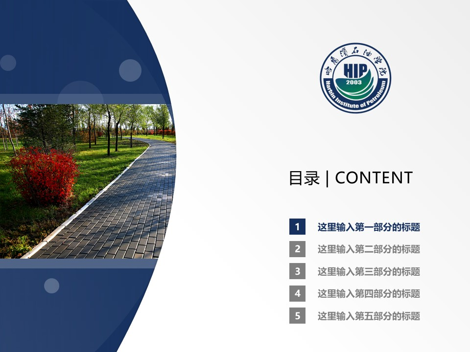 哈尔滨石油学院PPT模板下载_幻灯片预览图2