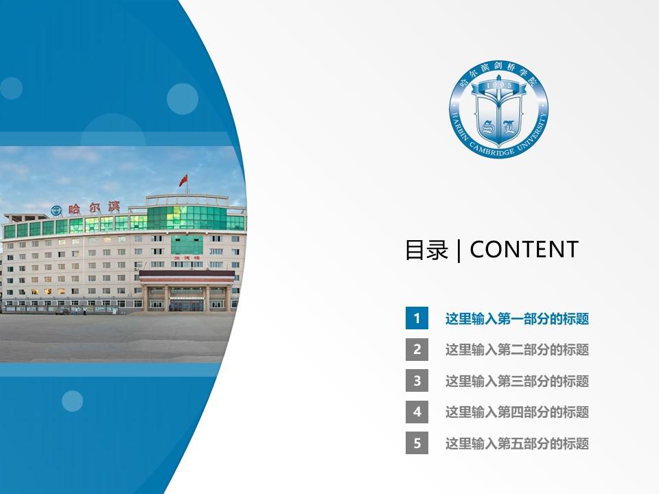 哈尔滨剑桥学院PPT模板下载_幻灯片预览图2