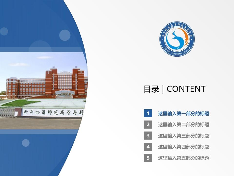 齐齐哈尔高等师范专科学校PPT模板下载_幻灯片预览图2