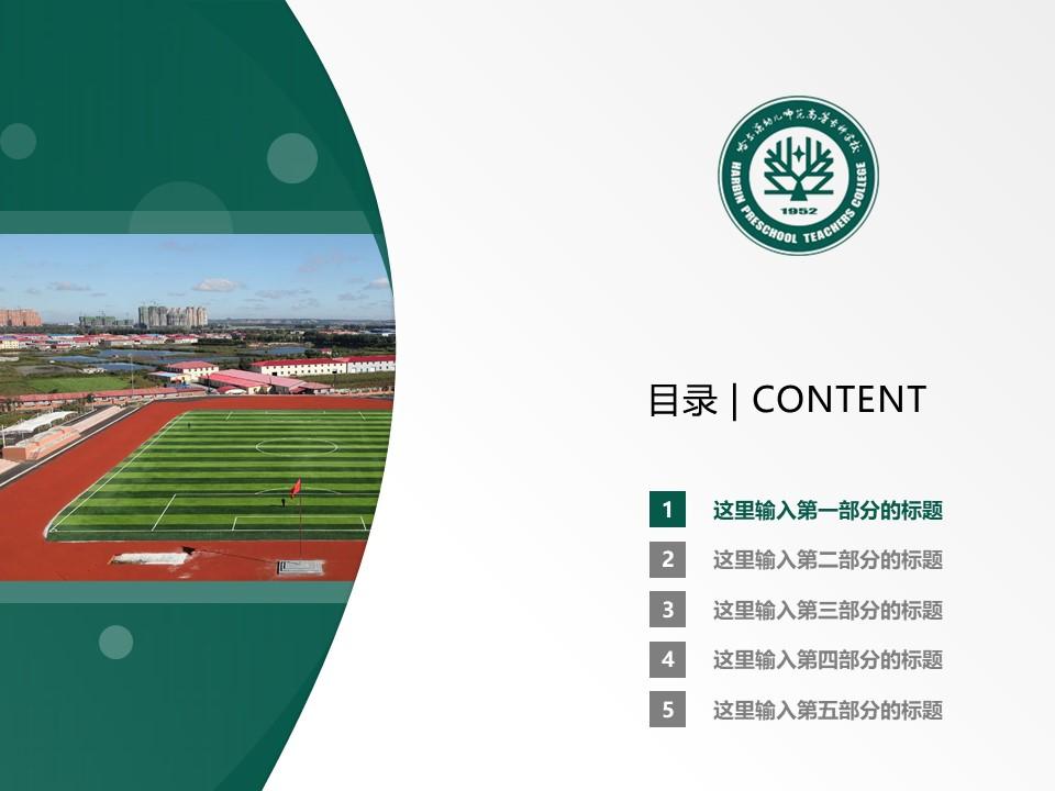 哈尔滨幼儿师范高等专科学校PPT模板下载_幻灯片预览图2