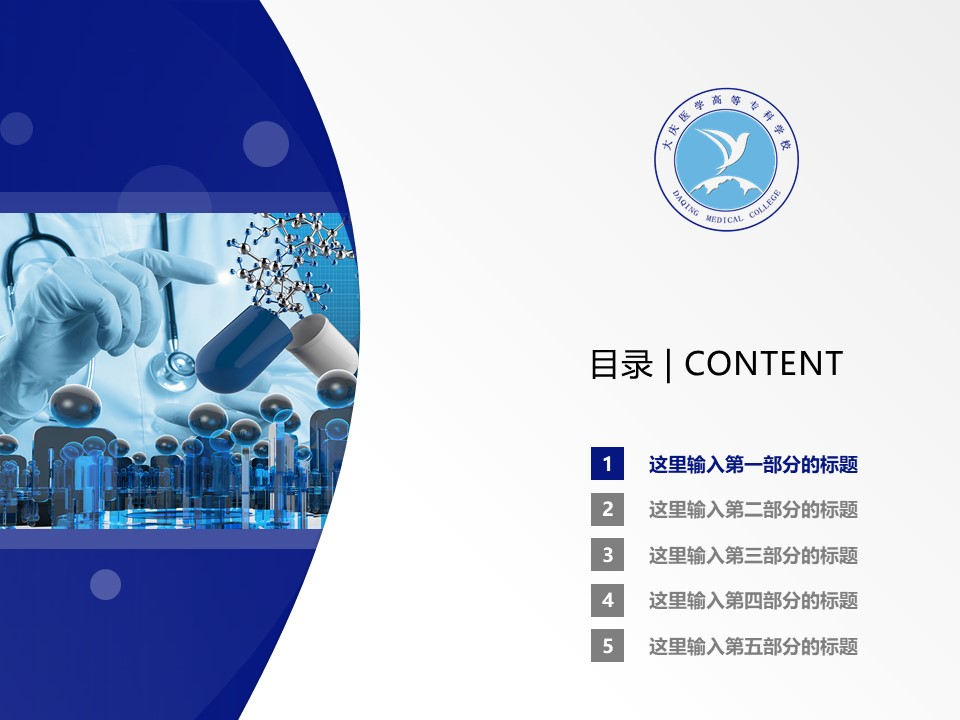 大庆医学高等专科学校PPT模板下载_幻灯片预览图2