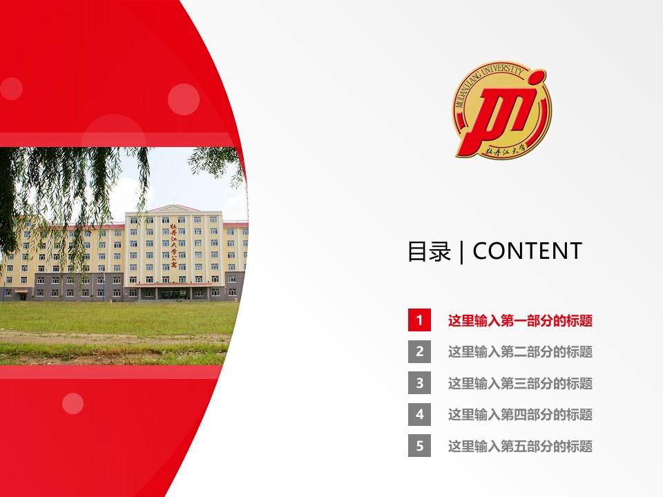 牡丹江大学PPT模板下载_幻灯片预览图2