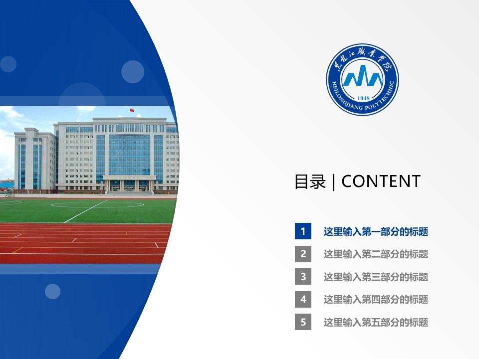 黑龙江职业学院PPT模板下载_幻灯片预览图2
