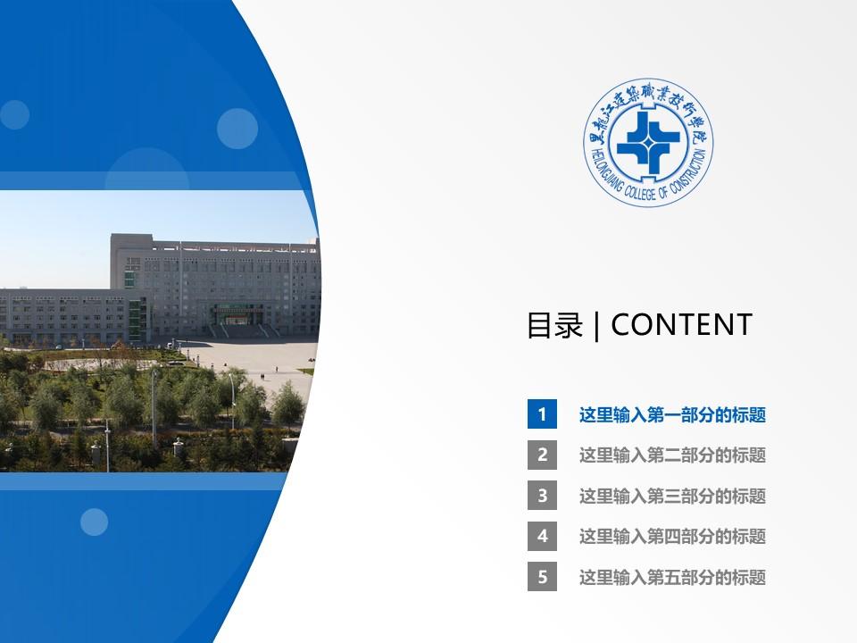黑龙江建筑职业技术学院PPT模板下载_幻灯片预览图2
