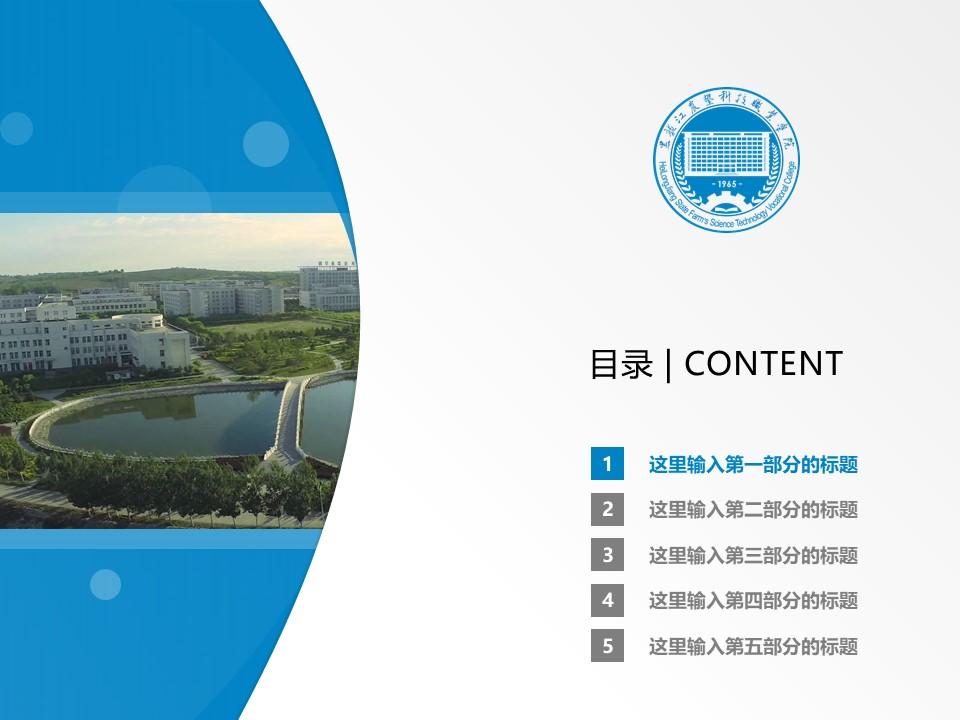 黑龙江农垦科技职业学院PPT模板下载_幻灯片预览图2