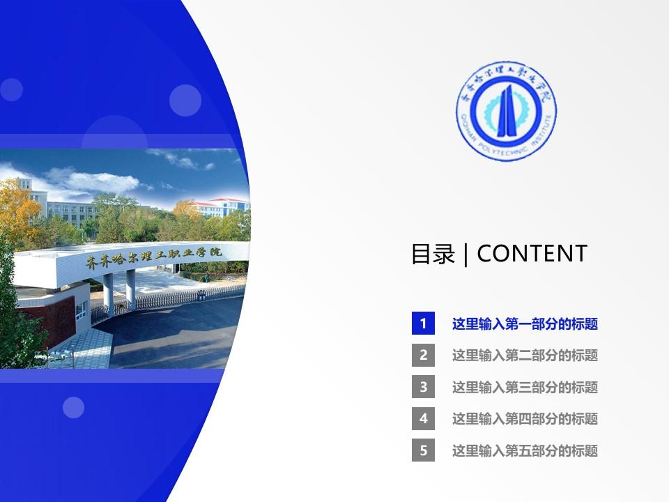 齐齐哈尔理工职业学院PPT模板下载_幻灯片预览图2