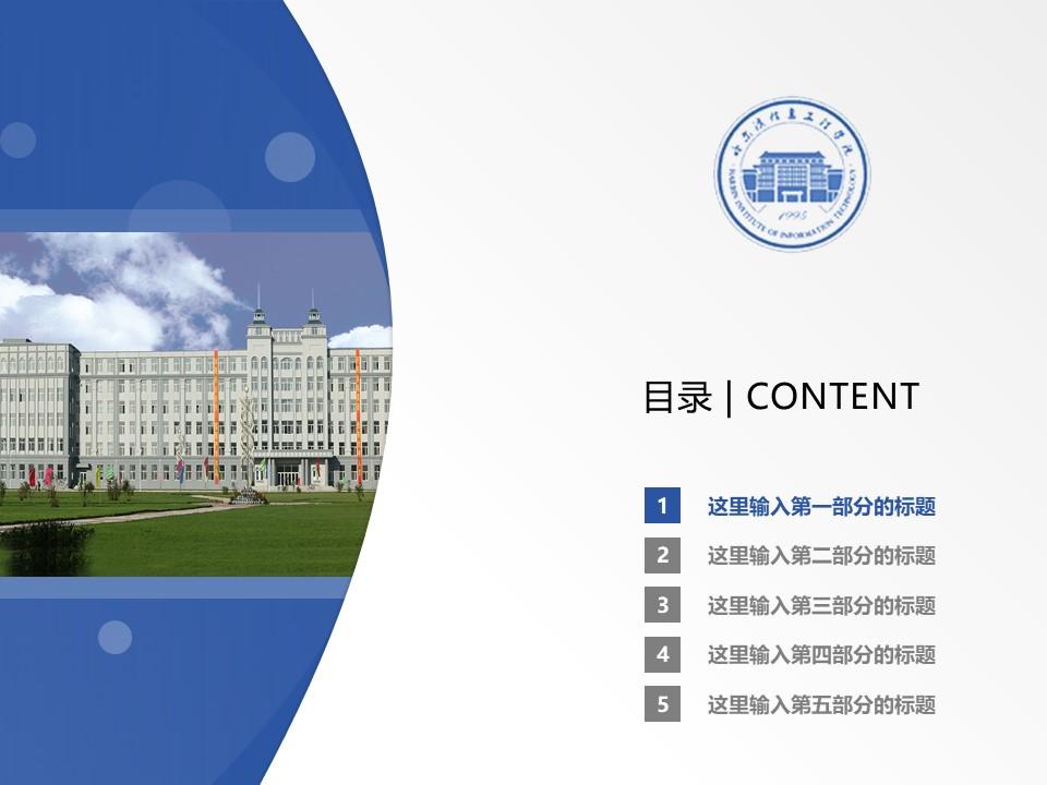 哈尔滨信息工程学院PPT模板下载_幻灯片预览图2