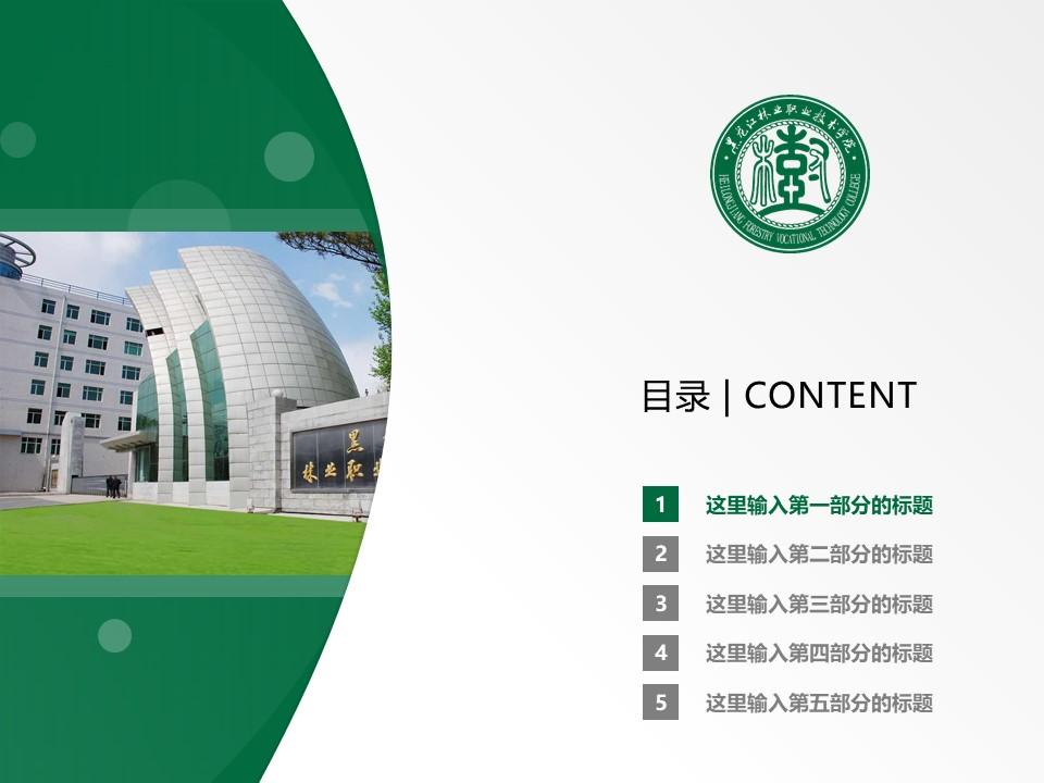 黑龙江林业职业技术学院PPT模板下载_幻灯片预览图2