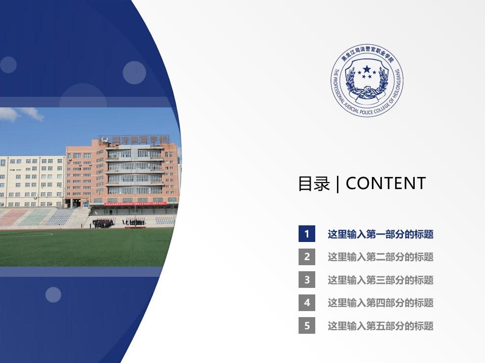 黑龙江司法警官职业学院PPT模板下载_幻灯片预览图2