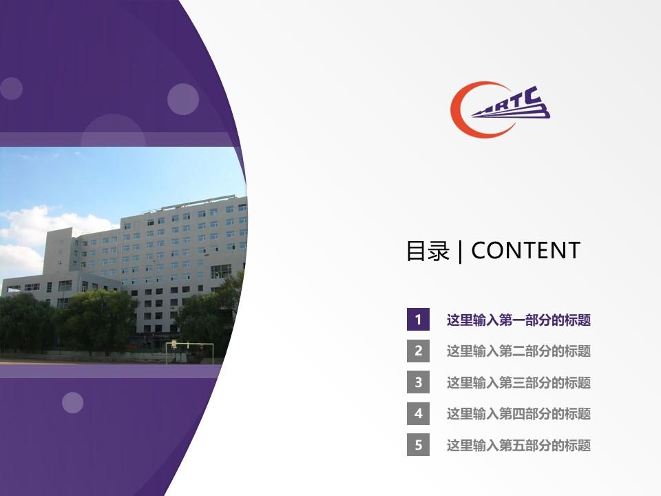 哈尔滨铁道职业技术学院PPT模板下载_幻灯片预览图2