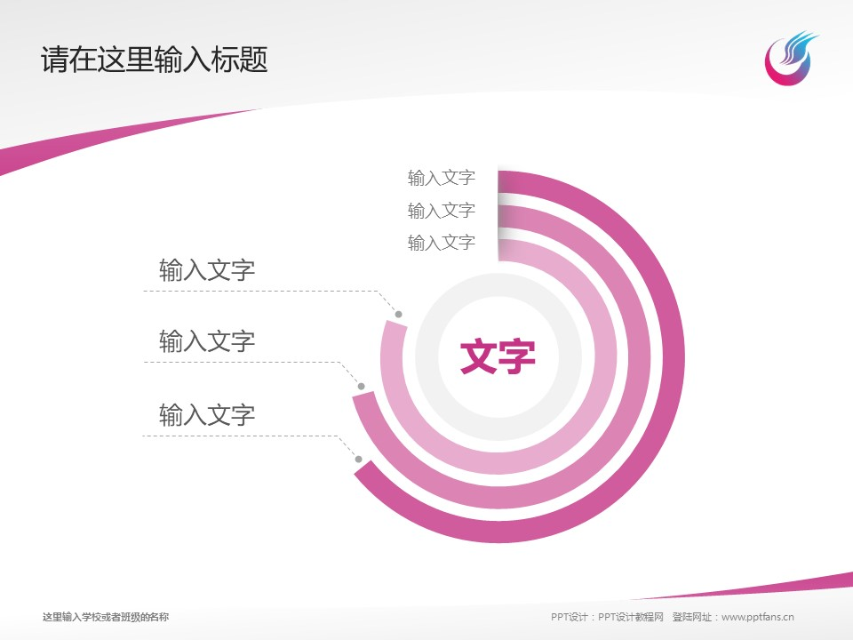 哈尔滨广厦学院PPT模板下载_幻灯片预览图5