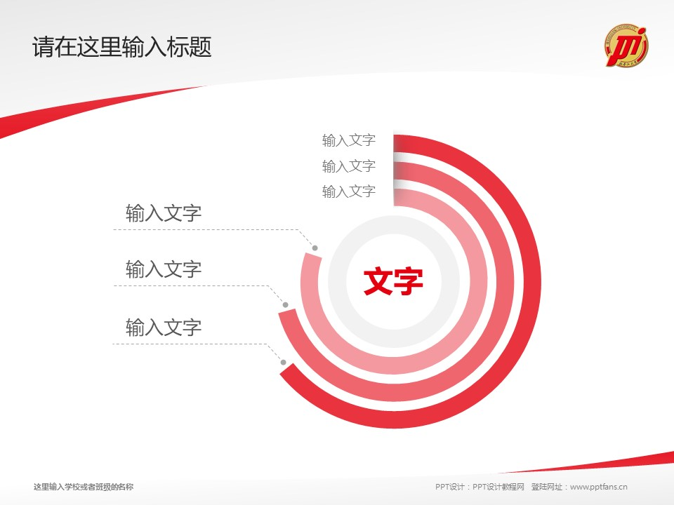 牡丹江大学PPT模板下载_幻灯片预览图5