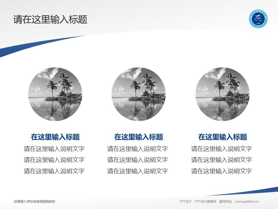 黑龙江东方学院PPT模板下载_幻灯片预览图3