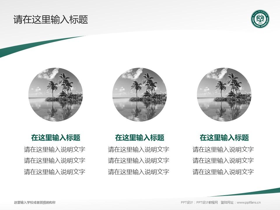 哈尔滨幼儿师范高等专科学校PPT模板下载_幻灯片预览图3