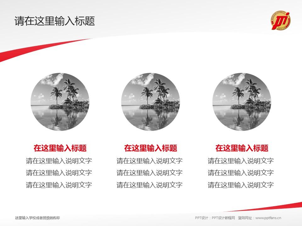 牡丹江大学PPT模板下载_幻灯片预览图3