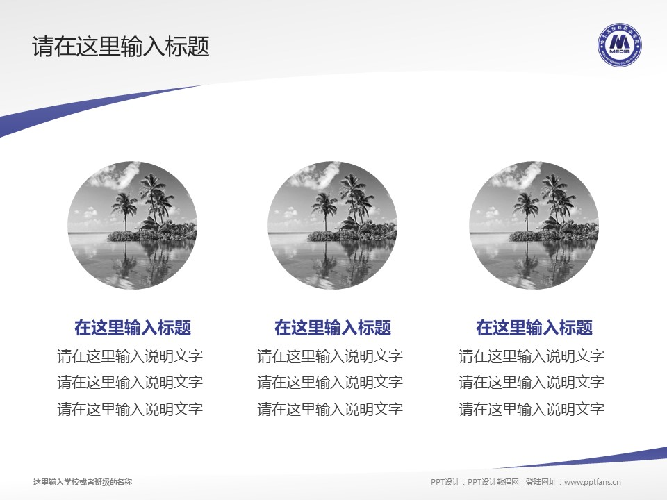 哈尔滨传媒职业学院PPT模板下载_幻灯片预览图3