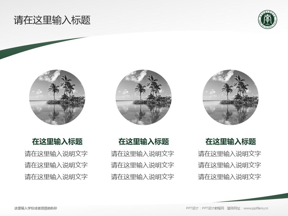 哈尔滨城市职业学院PPT模板下载_幻灯片预览图3
