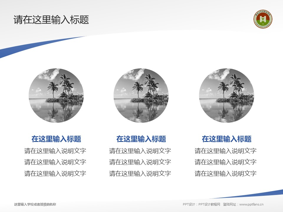 黑龙江艺术职业学院PPT模板下载_幻灯片预览图3