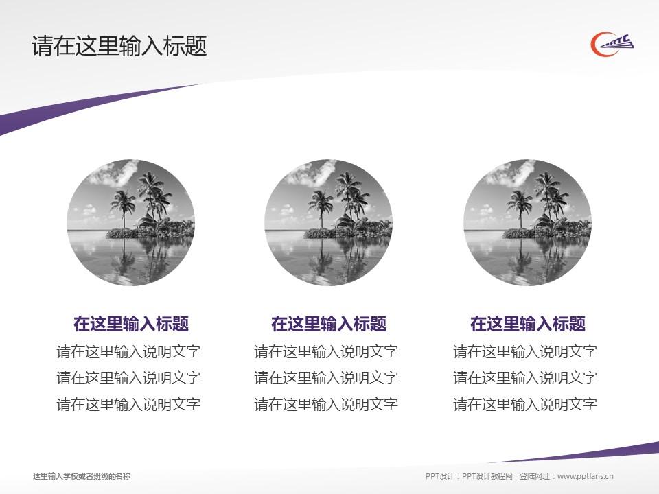 哈尔滨铁道职业技术学院PPT模板下载_幻灯片预览图3