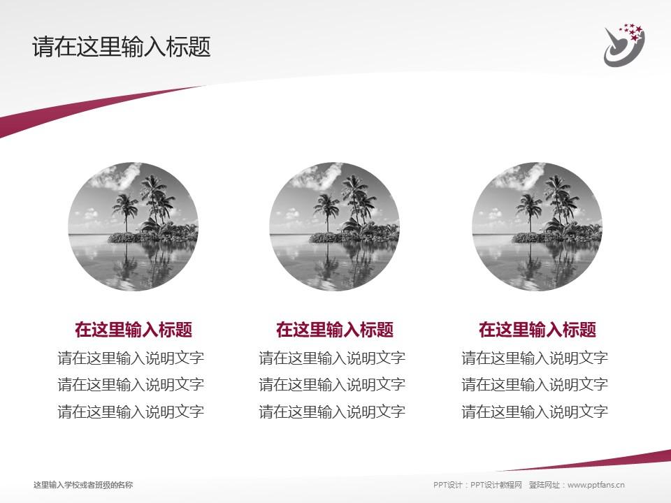 哈尔滨职业技术学院PPT模板下载_幻灯片预览图3