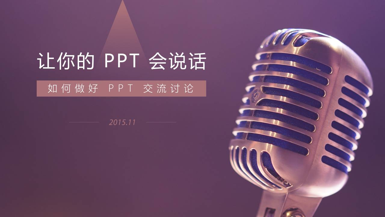 一起来美化PPT培训课件 整容计划PPT美化教程第二季第1/20期