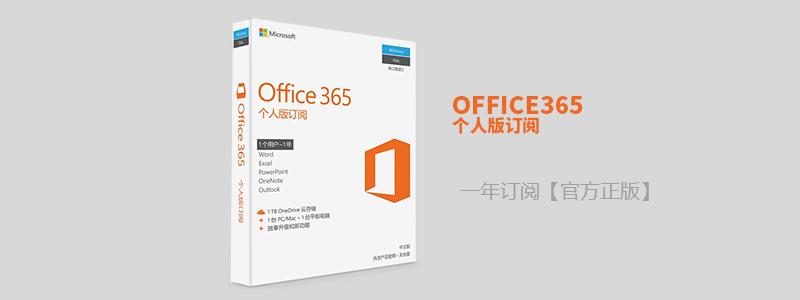 Office365个人版激活码促销批发