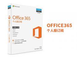 微软Office365个人版新订/续费续订秘钥激活码特价促销