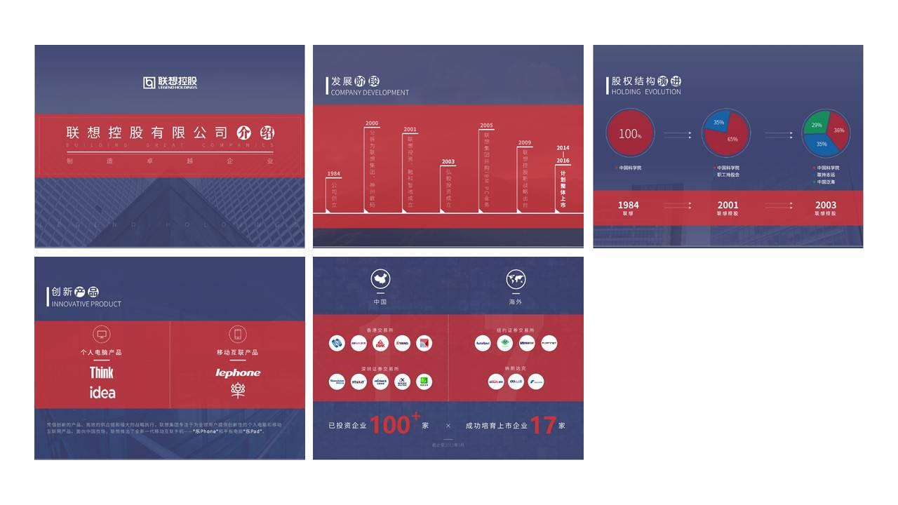 利用色块为PPT添彩 整容计划PPT美化教程第二季第4/20期