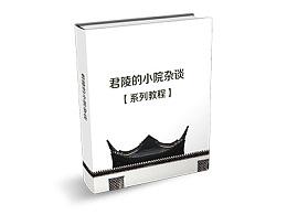 PPT系列基礎教程-君陵的PPT小院雜談