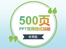 500頁PPT常用格式模板-PPT素材補充包