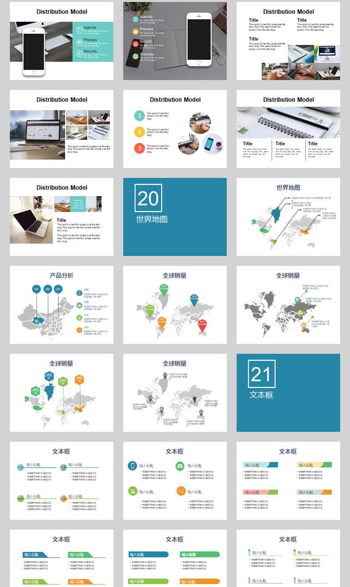 500页PPT常用格式模板 PPT素材补充包