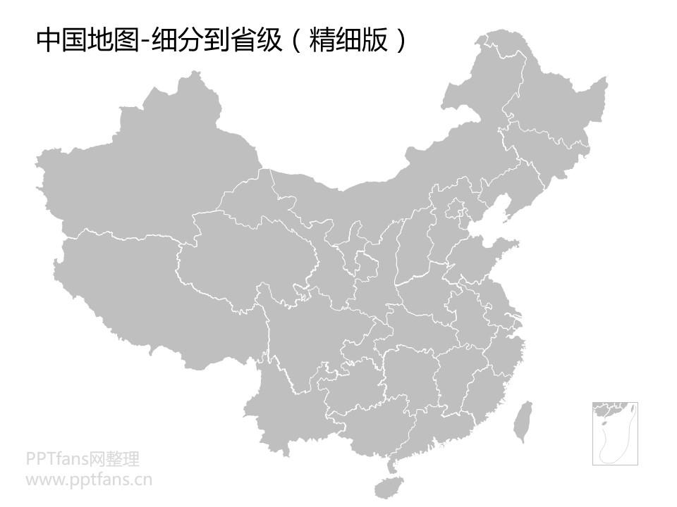 中國全國全省含各城市全套可編輯矢量地圖PPT素材包下載_預覽圖5