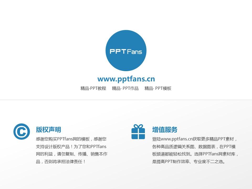 Surugadai University Powerpoint Template Download | 骏河台大学PPT模板下载_幻灯片21