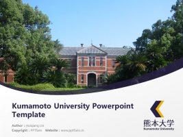 Kumamoto University Powerpoint Template Download | 熊本大学PPT模板下载
