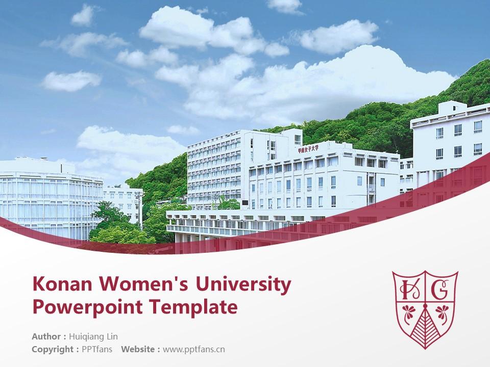 Konan Women's University Powerpoint Template Download | 甲南女子大学PPT模板下载_幻灯片1