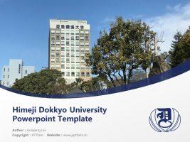 Himeji Dokkyo University Powerpoint Template Download | 姬路独协大学PPT模板下载