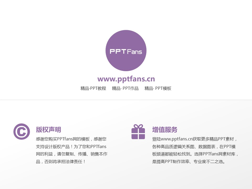 Cincinnati Christian University Powerpoint Template Download | 辛辛那提圣经学院与神学院PPT模板下载_幻灯片21